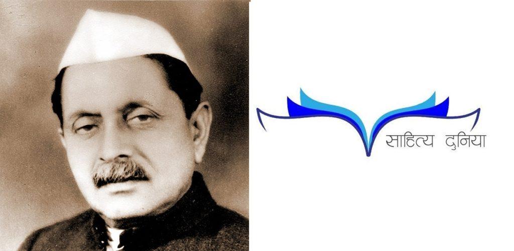 इस साहित्यकार के जन्मदिन को 'हिन्दी-दिवस' के रूप में मनाया जाता है….
