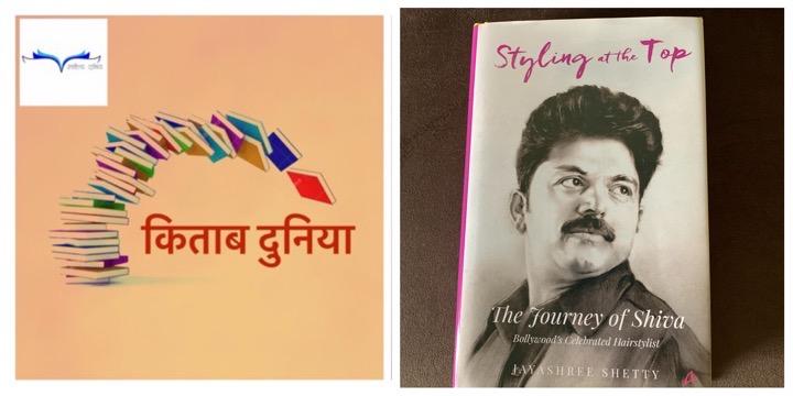"""""""द जर्नी ऑफ़ शिवा"""" एक ऐसी यात्रा पर ले जाती है जहाँ मेहनत के रास्ते प्रसिद्धि की राह है"""