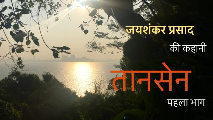 """घनी कहानी, छोटी शाखा: जयशंकर प्रसाद की कहानी """"तानसेन"""" का पहला भाग"""