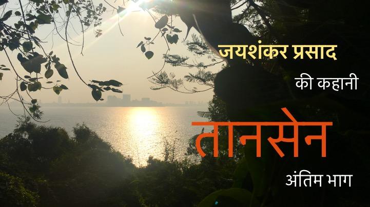"घनी कहानी, छोटी शाखा: जयशंकर प्रसाद की कहानी ""तानसेन"" का अंतिम भाग"