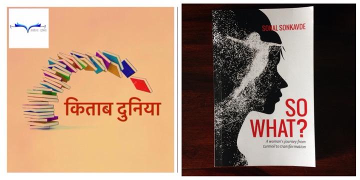 """मुश्किलों से डरने की बजाय उनका डटकर सामना करने का संदेश देती है किताब """"So What"""""""