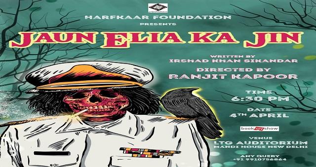 दिल्ली में होगा 'जॉन एलिया का जिन्न', मशहूर शाइर की ज़िन्दगी पर…